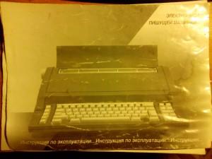 Инструкция к пишущей машинке et personal 510 ii