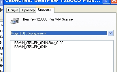 драйвер для mustek bearpaw1200 скачать