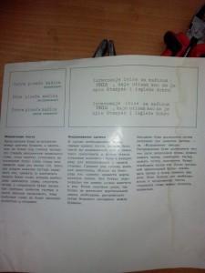 инструкция к печатной машинке tbm de luxe