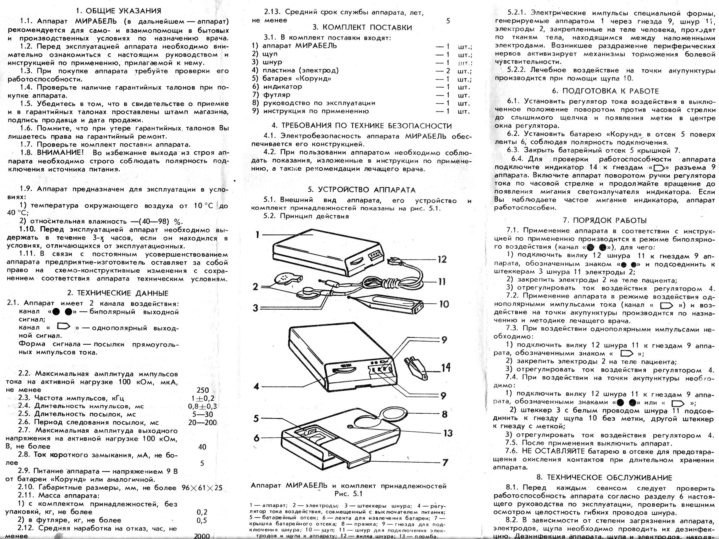 Электроанальгизатор мирабель и его инструкция
